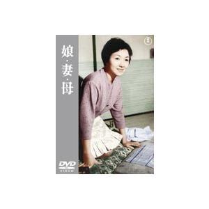 娘・妻・母 [DVD]|guruguru