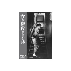 女が階段を上る時 [DVD]|guruguru