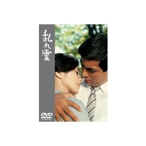 乱れ雲 [DVD]|guruguru