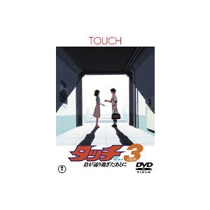 タッチ3 君が通り過ぎたあとに [DVD]|guruguru