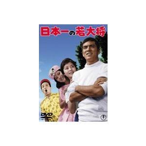 日本一の若大将 [DVD]|guruguru
