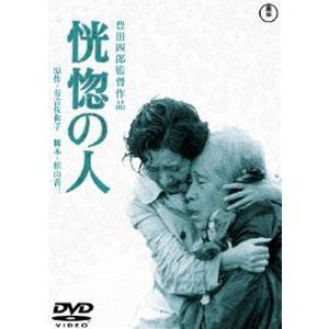 恍惚の人 [DVD]|guruguru