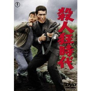 殺人狂時代 [DVD]|guruguru