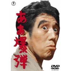 ああ爆弾 [DVD]|guruguru