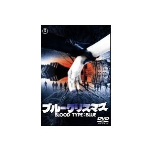 ブルークリスマス [DVD]|guruguru
