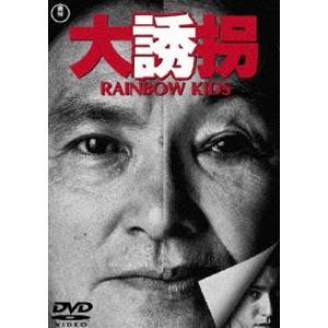 大誘拐 RAINBOW KIDS [DVD]|guruguru