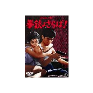みな殺しの歌 より 拳銃よさらば! [DVD]|guruguru