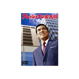 フレッシュマン若大将 [DVD]