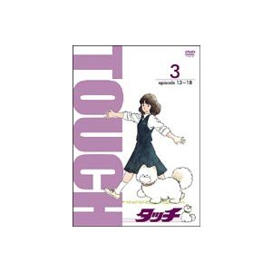 TV版パーフェクト・コレクション タッチ 3 [DVD]|guruguru
