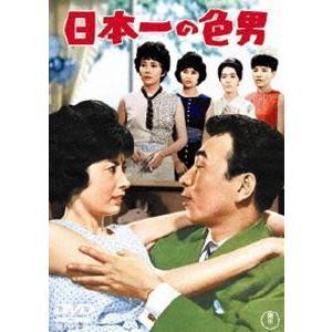 日本一の色男 [DVD]|guruguru