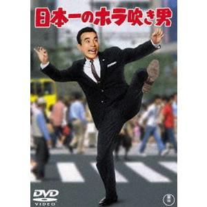 日本一のホラ吹き男 [DVD]|guruguru
