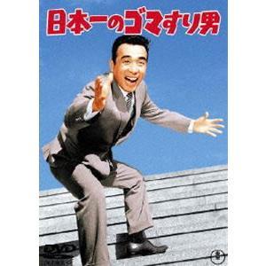 日本一のゴマすり男 [DVD]|guruguru