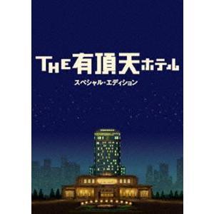 THE 有頂天ホテル スペシャル・エディション [DVD]|guruguru