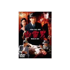 幽霊男 [DVD]|guruguru
