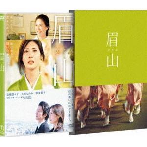 眉山 びざん [DVD]|guruguru