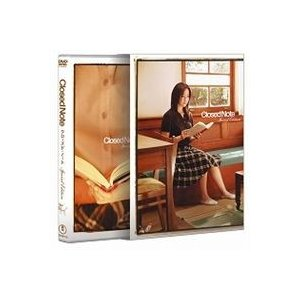 クローズド・ノート スペシャル・エディション [DVD]|guruguru