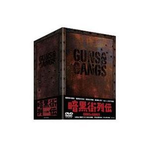 暗黒街列伝 GUNS AND GANGS [DVD]|guruguru