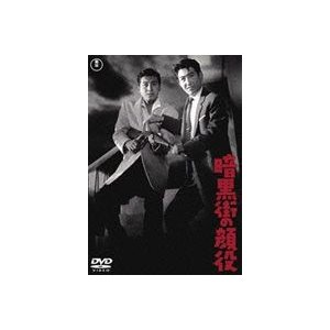 暗黒街の顔役 [DVD]|guruguru