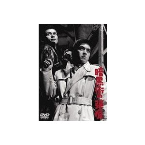 暗黒街の弾痕 [DVD]|guruguru