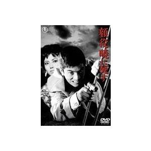 顔役暁に死す [DVD]|guruguru