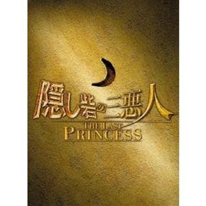隠し砦の三悪人 THE LAST PRINCESS スペシャル・エディション [DVD]|guruguru