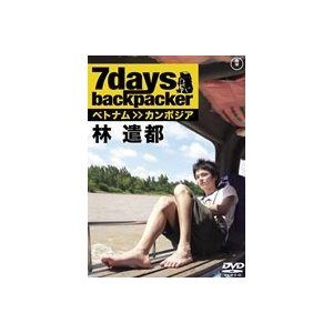 7days, backpacker 林遣都 [DVD]|guruguru