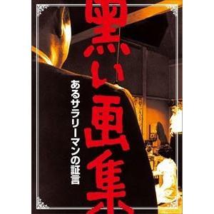 黒い画集 あるサラリーマンの証言 [DVD]|guruguru