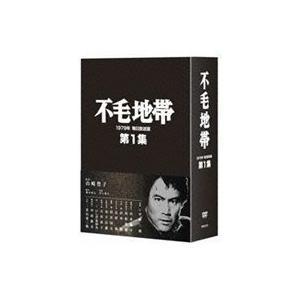 不毛地帯 1979年毎日放送版 第1集 [DVD]|guruguru