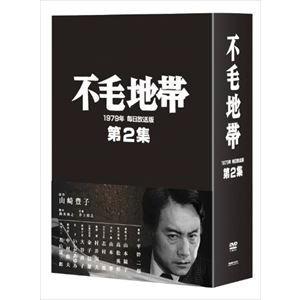 不毛地帯 1979年毎日放送版 第2集 [DVD]|guruguru