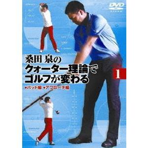 桑田泉のクォーター理論でゴルフが変わる Vol.1 [DVD]|guruguru