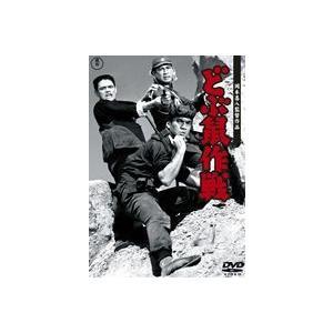 岡本喜八監督作品 どぶ鼠作戦 [DVD]|guruguru