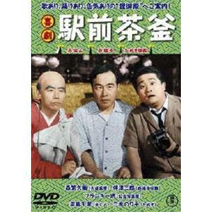 喜劇 駅前茶釜 [DVD]