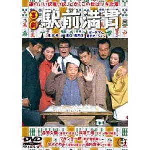喜劇 駅前満貫 [DVD]