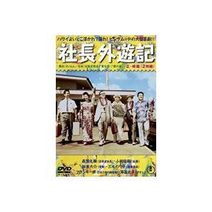 社長外遊記 <正・続篇> [DVD]|guruguru