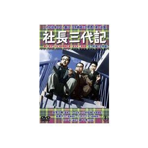社長三代記 <正・続篇> [DVD]|guruguru