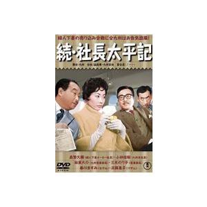 続・社長太平記 [DVD]|guruguru