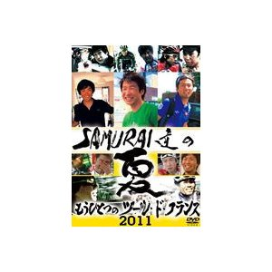 SAMURAI達の夏2011〜もうひとつのツール・ド・フランス〜 [DVD]|guruguru