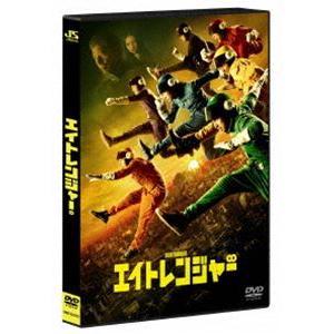エイトレンジャー 通常版 DVD [DVD] guruguru