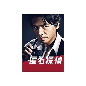 匿名探偵 DVD BOX(5枚組) [DVD] guruguru