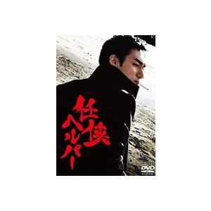 任侠ヘルパー DVD スタンダード・エディション [DVD]|guruguru