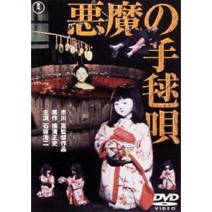 悪魔の手毬唄[東宝DVD名作セレクション] [DVD]|guruguru