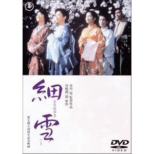 細雪[東宝DVD名作セレクション] [DVD]|guruguru