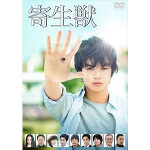 寄生獣 DVD 豪華版 [DVD]|guruguru