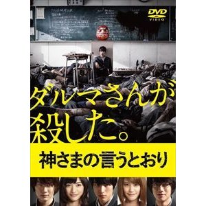 神さまの言うとおり DVD 通常版 [DVD]|guruguru