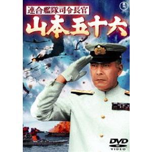 連合艦隊司令長官 山本五十六[東宝DVD名作セレクション] [DVD]