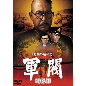 激動の昭和史 軍閥[東宝DVD名作セレクション] [DVD]|guruguru