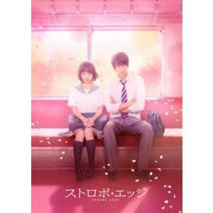 ストロボ・エッジ DVD 豪華版 [DVD]|guruguru