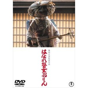 はなれ瞽女おりん〈東宝DVD名作セレクション〉 [DVD]|guruguru