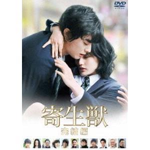 寄生獣 完結編 DVD 通常版 [DVD]|guruguru