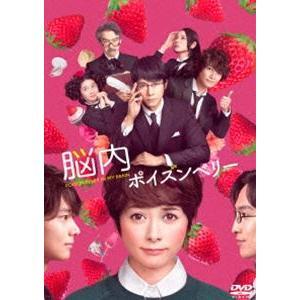 脳内ポイズンベリー スタンダード・エディション [DVD]|guruguru